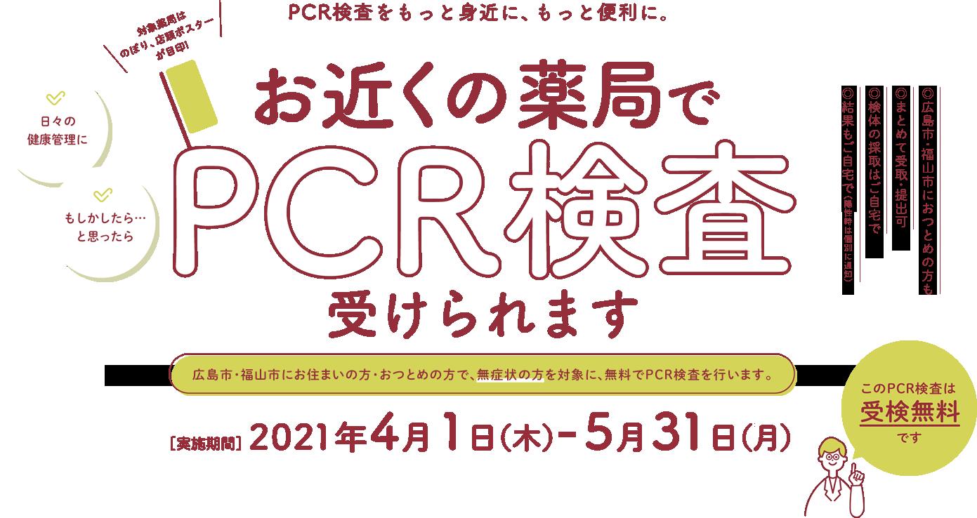 市 pcr 検査 広島